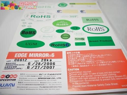 RoHS 環保貼紙
